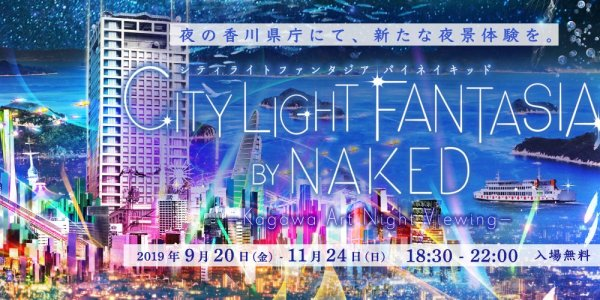 夜景プロジェクションマッピング「CITY LIGHT FANTASIA BY NAKED-Kagawa Art Night Viewing-」