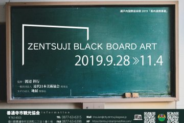 ZENTSUJI BLACK BOAD ART 2019【黒板アート】
