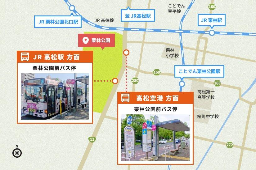 栗林公園前バス停MAP